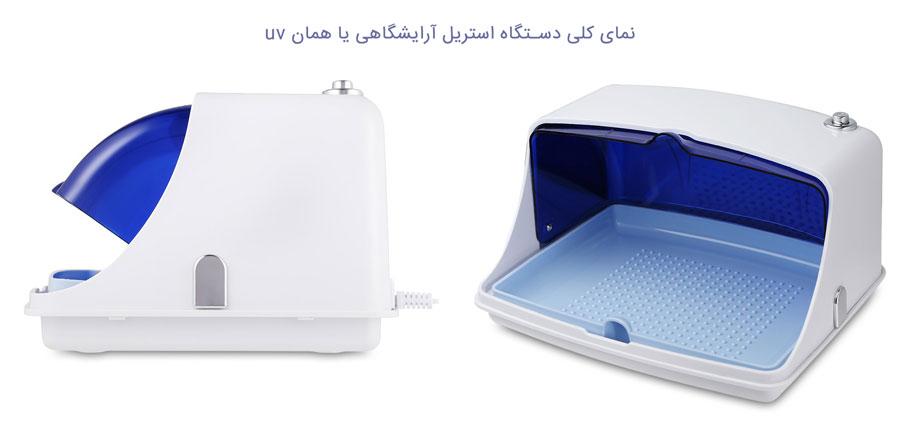 دستگاه استریل آرایشگاهی uv