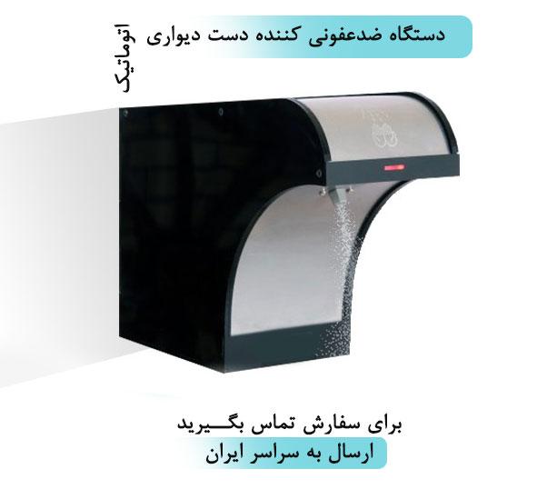 دستگاه ضد عفونی کننده دست دیواری