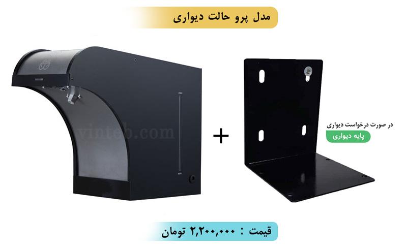 حالت دیواری