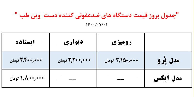 قیمت دستگاه ضد عفونی کننده